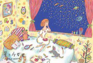 星と少女展(表)