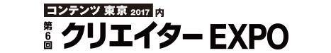 7/7〜 東上野どうぶつ展に参加します。