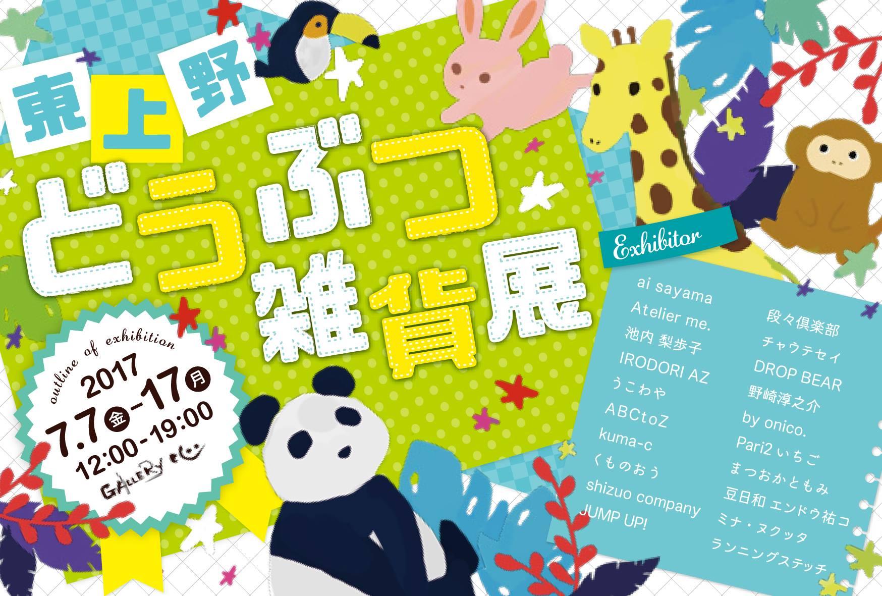 7/13〜8/6 台湾でのイベントに参加します。