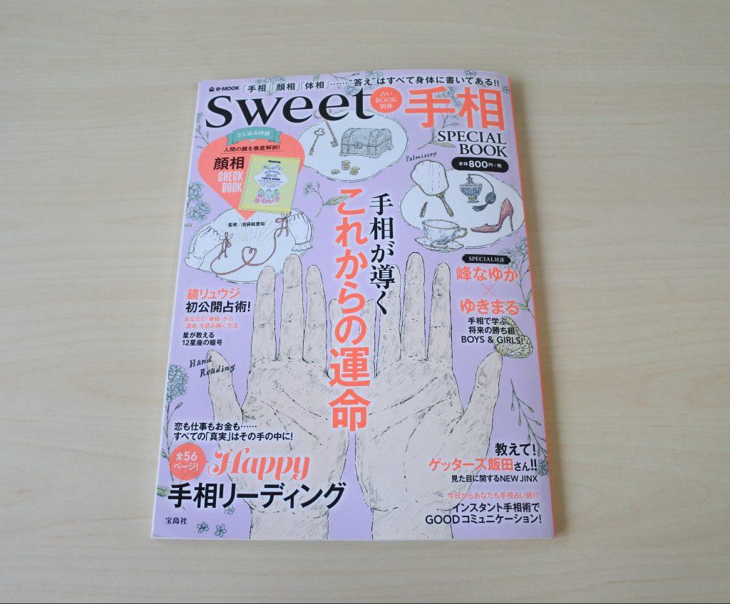 宝島社Sweetのお仕事