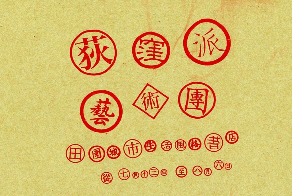 2017/7/14〜8/6 台湾の展示に参加してます。
