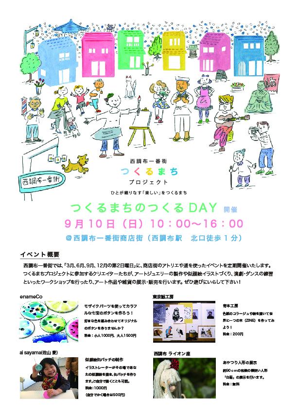 8/30〜9/5 日本橋高島屋に出展します。