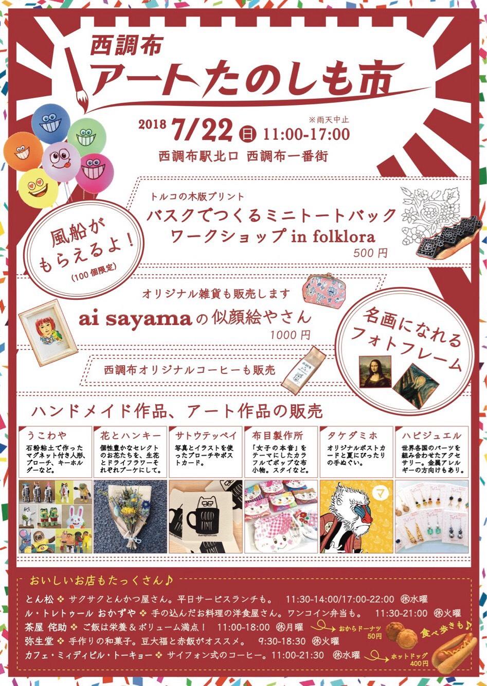7/22 西調布アートたのしも市 開催!