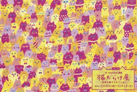 11/22〜12/1 個展「猫だらけ展〜世界は猫でできている〜」開催